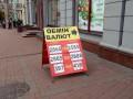 Нацбанк продолжает укреплять гривну: Курс валют на 24 июля
