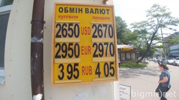 В обменниках доллар утром, 30 мая, можно купить по 26,70 грн
