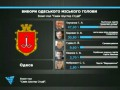 Экзитпол Шустера в Одессе: лидирует Труханов, Боровик - второй