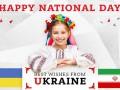 Украина поздравила Иран с годовщиной исламской революции: соцсети возмущены