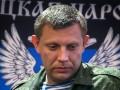 Террористы ДНР заявили о покушении на своего главаря Захарченко