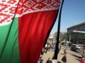 Минск просит ЕС отменить все санкции против Беларуси