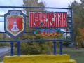 Рада переименовала Переяслав-Хмельницкий