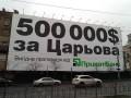 За поимку Царева обещают 500 тысяч долларов