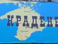 Харьков вывесил напротив генконсульства РФ баннер про Крым