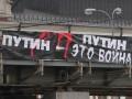 В Москве вывесили баннер