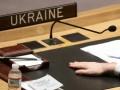 Заседание Совбеза ООН по Украине перенесли