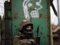 За день в зоне АТО погиб один украинский военный, девять ранены
