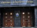 ГПУ объявила в розыск 145 бывших прокуроров Крыма за госизмену
