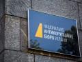 Общетсвенники НАБУ назвали обращение Зеленского дезинформацией