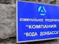 С 1 апреля 3,3 млн жителей Донбасса останутся без водоснабжения