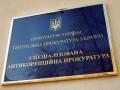 Бывшего депутата экстрадируют из Германии в Украину