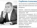 Управлять земельными ресурсами Киевской области поручили уроженцу Енакиево