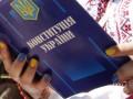 Батькивщина не поддерживает изменения в Конституцию, предложенные Порошенко