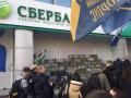 Билецкий и его радикалы замуровали Сбербанк в Киеве