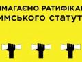 Правозащитники: Римский статут позволит наказать РФ за Крым