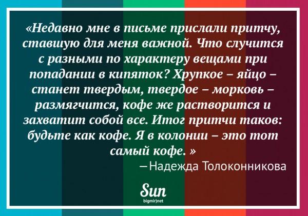 Надежда Толоконникова – о характере
