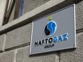 Нафтогаз выиграл апелляцию по первой жалобе российского Газпрома