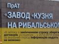 Завод Порошенко покупал сыр ради оптимизации налогов - СМИ