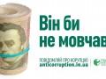 Леся Украинка и Тарас Шевченко будут бороться с коррупцией в Украине