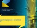 Добро пожаловать: украинские компании смогут выйти на рынок госзакупок ВТО