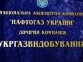 Фискальная служба арестовала имущество Укргаздобычи