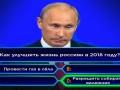Путин разрешил собирать валежник: в соцсетях язвят
