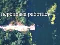 Аэроразведка показала работу нелегальной переправы на Луганщине