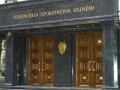 Потеря материалов дел Майдана: в ГПУ начали расследование