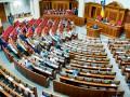 Заседание Верховной Рады: онлайн-трансляция