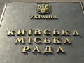 Киевсовет рассказал, сколько нужно времени для спасения банка Хрещатик