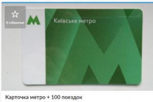 Киевляне продают карточки метро, купленные по старой цене