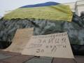 В палатках под Радой осталось около 200 человек