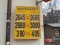 Гривна значительно укрепилась: Курс валют на 11 марта