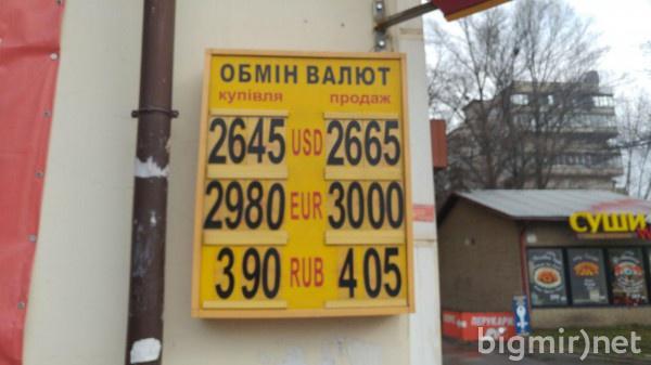 На черном рынке в понедельник утром купить доллар можно по 26,65 грн