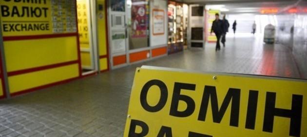 Нацбанк выявил 15 нелегальных обменников