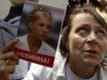 Батьківщина требует от Януковича частичного помилования Тимошенко