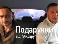 Комбат Айдара привез в Киев сепаратистов: регионала и трех милиционеров (видео)