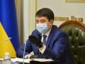 Болеющий Covid Разумков переживает за коррупцию и бюджет