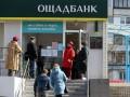 АМКУ оштрафовал Ощадбанк на миллион гривен - подробности