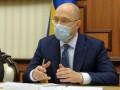 Шмыгаль назвал сумму денег на соцподдержку в госбюджете-2021 рекордной