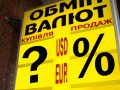 Курс валют: на межбанке курс продажи доллара сохранил позиции