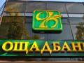 Арбитражный суд по делу Ощадбанка против России сформирован