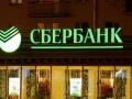 Российский Сбербанк продал украинскую