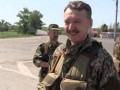 В СНБО заявляют, что сепаратисты обвинили Стрелкова в краже