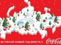 Coca-Cola извинилась перед россиянами за карту РФ без Крыма