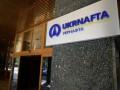 Налоговый долг Укрнафты превысил 15 млрд грн