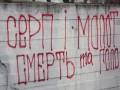 В Днепре исписали краской коммунистический памятник