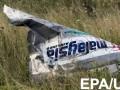 В Малайзии отказались считать РФ виновной в трагедии МН17