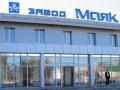 Имущество завода Маяк арестовано, продажа заблокирована
